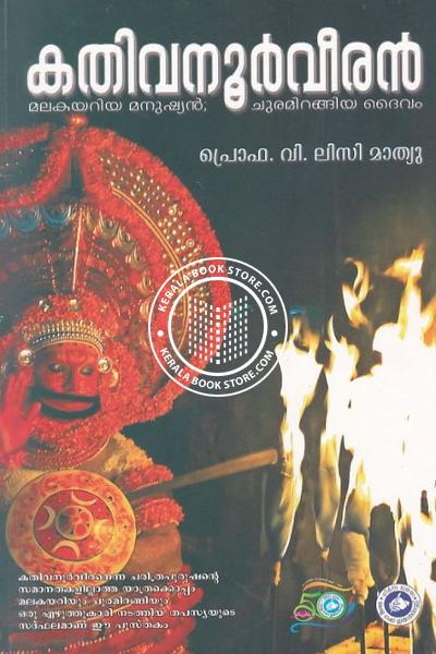 Cover Image of Book Kathivanoor Veeran