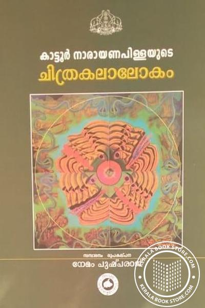Cover Image of Book കാട്ടൂര് നാരായണപിള്ളയുടെ ചിത്രകലാലോകം