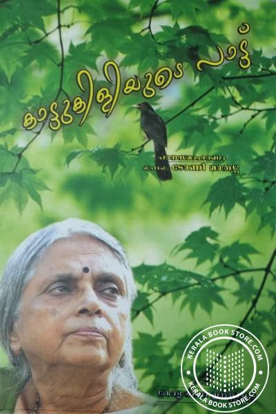 Cover Image of Book കാട്ടുകിളിയുടെ പാട്ട്