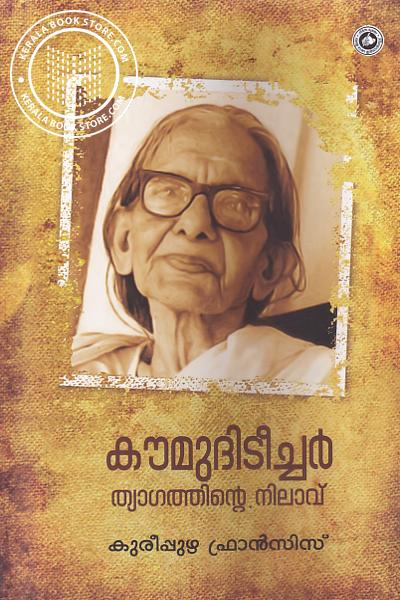 Cover Image of Book Kaumudi Teacher Thyagathinte Nilavu
