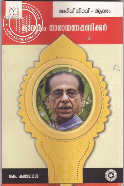 Image of Book Kavalam Narayana Panicker
