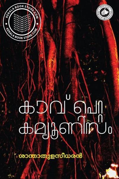 Cover Image of Book കാവ് പെറ്റ കമ്യൂണിസം