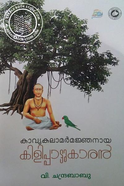 Cover Image of Book Kavyakalamarmanjanaya Kilipattukaran