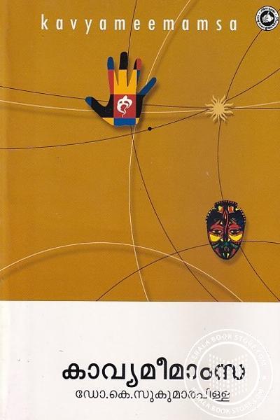Cover Image of Book കാവ്യമീമാംസ