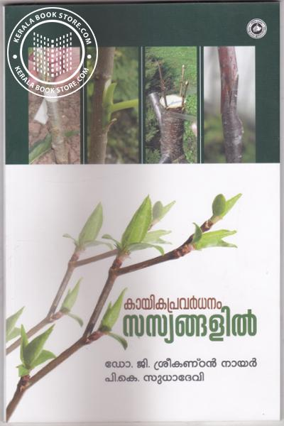 Cover Image of Book Kayikapravardhanam Sasyangalil