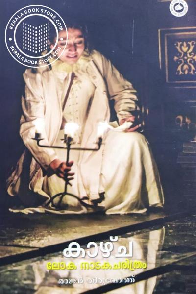 Cover Image of Book കാഴ്ച ലോകനാടക ചരിത്രം