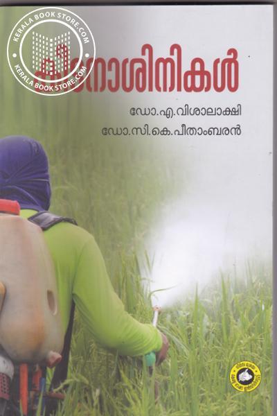 Cover Image of Book കീടനാശിനികള്
