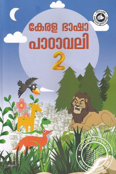 Cover Image of Book കേരള ഭാഷാ പാഠാവലി -2