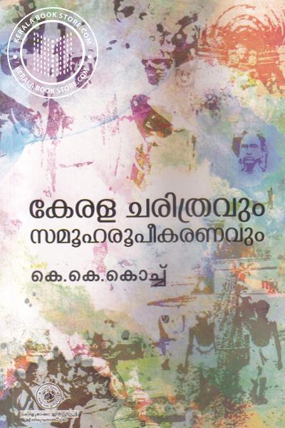 Cover Image of Book കേരള ചരിത്രവും സമൂഹരൂപികരണവും