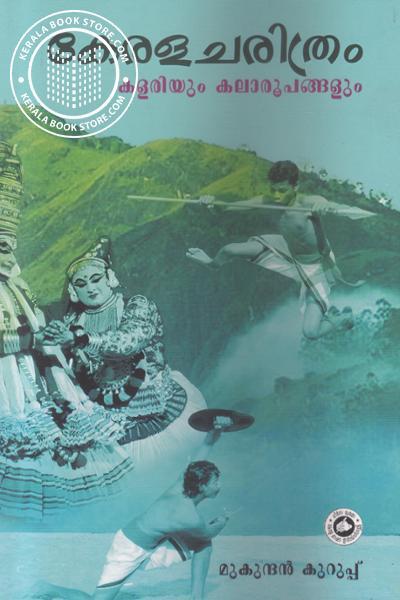 Cover Image of Book Kerala Charitram Kalariyum Kalaroopagalum