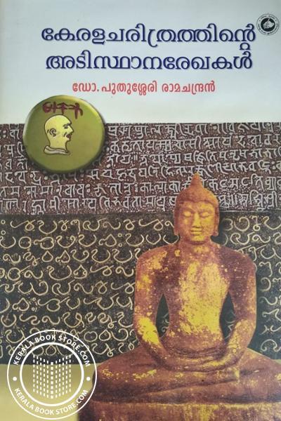 Cover Image of Book കേരള ചരിത്രത്തിന്റെ അടിസ്ഥാനരേഖകള്