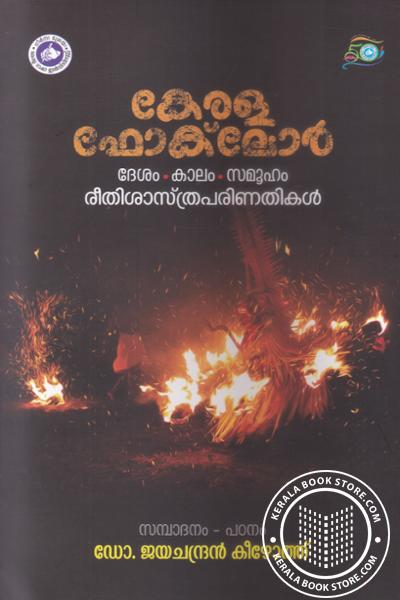 Cover Image of Book Kerala Folklore Desam Kalam Samooham Reethisasthra Parinathikal