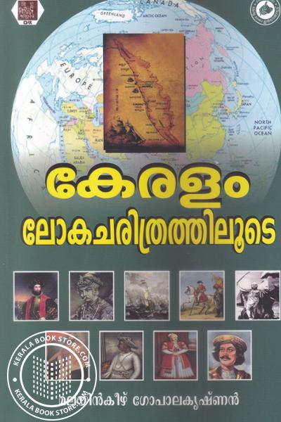 Cover Image of Book Kerala Lokacharithrathloode