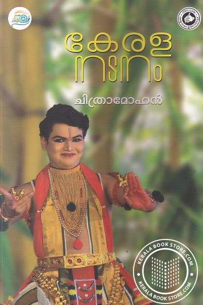 Cover Image of Book കേരള നടനം