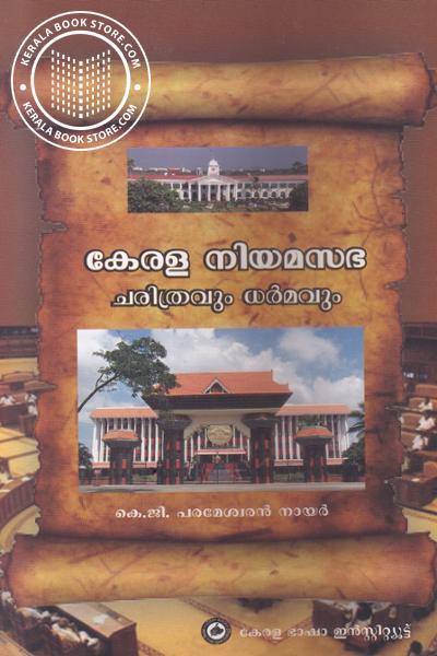 Cover Image of Book Kerala Niyamasabha Charitravum Dharmmavum