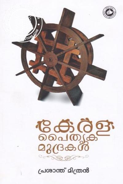 Cover Image of Book Kerala Paithrika Mudrakal