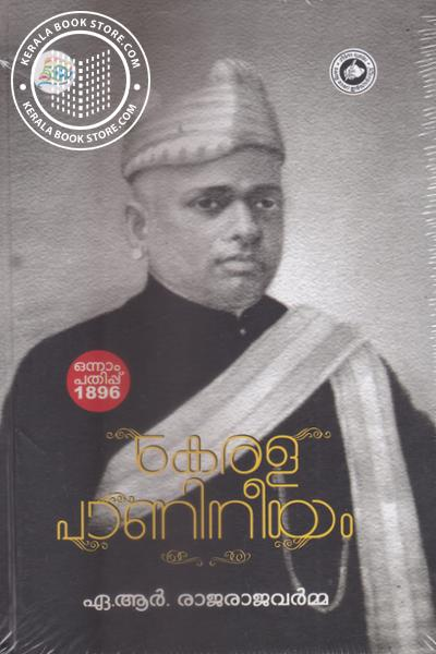 Cover Image of Book Kerala Panineeyam