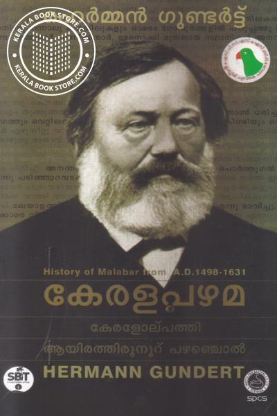Cover Image of Book Kerala Pazhama