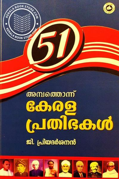 Cover Image of Book കേരള പ്രതിഭകള്