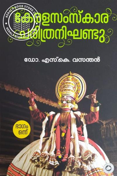 Cover Image of Book Kerala Samskara Charitra Nighandu- Part -1