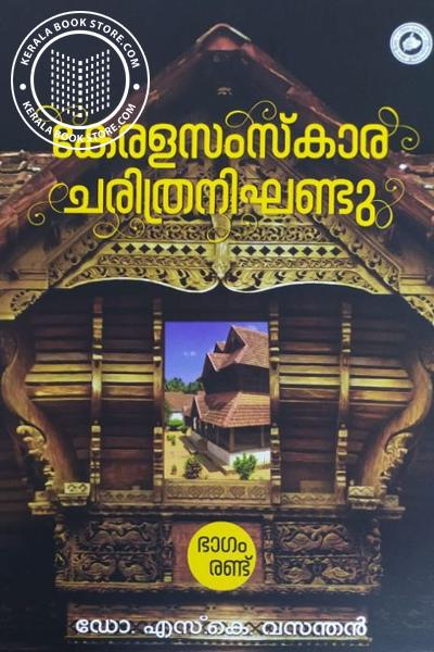 Cover Image of Book Kerala Samskara Charitra Nighandu- Part -2