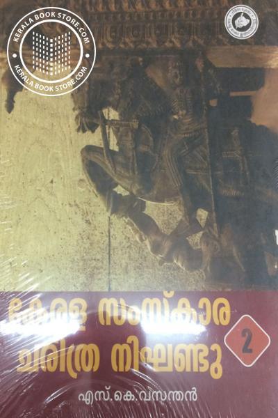 Cover Image of Book കേരള സംസ്കാര ചരിത്ര നിഘണ്ടു - 2