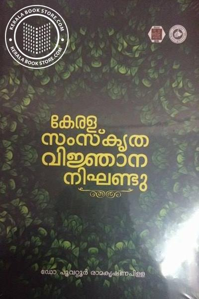 Cover Image of Book Kerala Saskritha Vingana Nighandu