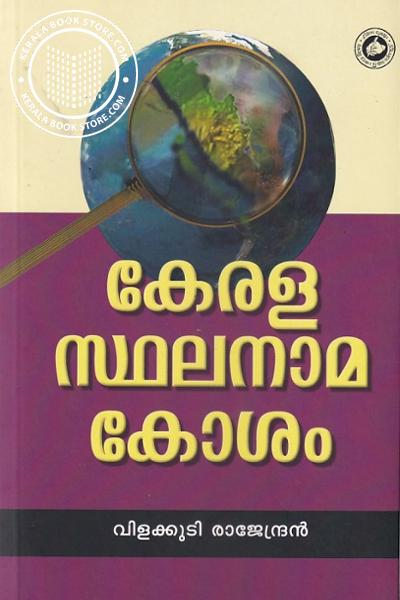 Cover Image of Book Kerala Sthalanama Kosham Part 1