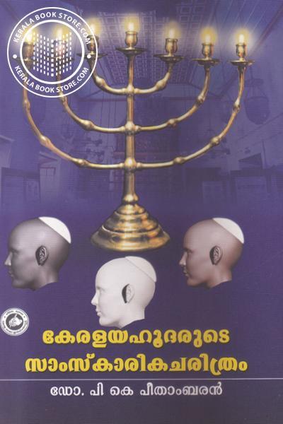 Cover Image of Book കേരളയഹൂദരുടെ സാംസ്കാരിക ചരിത്രം