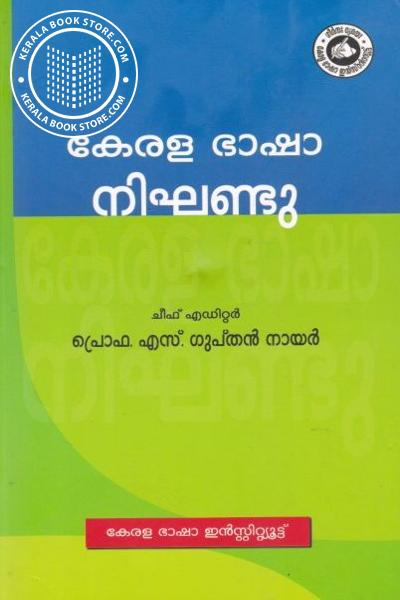 Cover Image of Book Keralabhasha Nikhandu