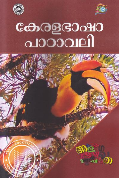 Cover Image of Book കേരളഭാഷാ പാഠാവലി