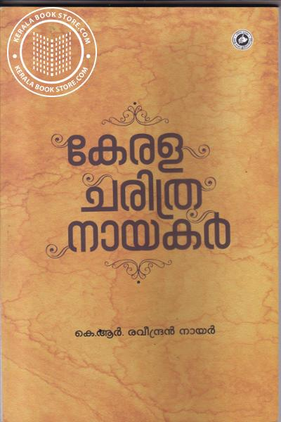 Cover Image of Book Keralacharitra Nayakan