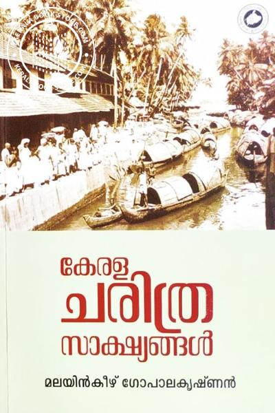 Image of Book കേരള ചരിത്ര സാക്ഷ്യങ്ങള്