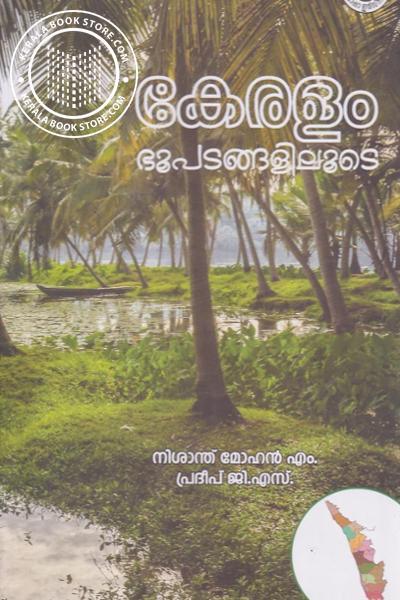 Cover Image of Book കേരളം ഭൂപടങ്ങളിലൂടെ