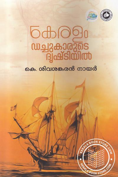 Cover Image of Book Keralam Dutchukarude Drishtiyil