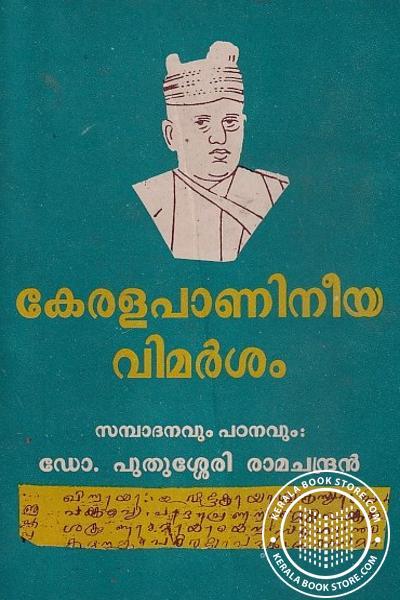 Cover Image of Book കേരള പാണിനീയ വിമര്ശം