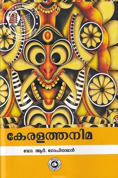 Cover Image of Book കേരളത്തനിമ