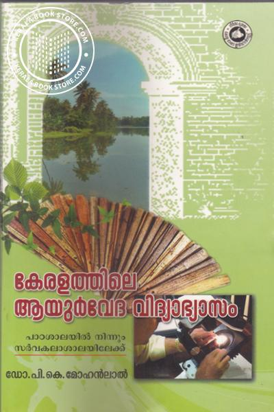 Cover Image of Book Keralathile Ayurvedha Vidhyabhyasam Padasalayil Ninnum Sarvakalaalayilekku