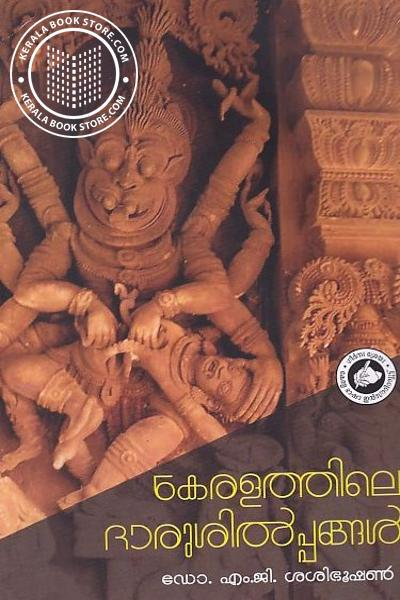 Cover Image of Book കേരളത്തിലെ ദാരുശില്പ്പങ്ങള്