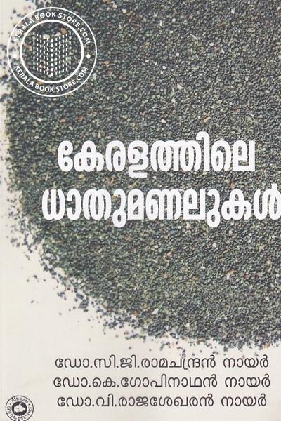 Cover Image of Book കേരളത്തിലെ ധാതുമണലുകള്