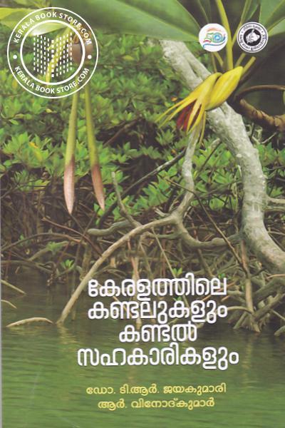 Cover Image of Book Keralathile Kandalukalum Kandal Sahakarikalum