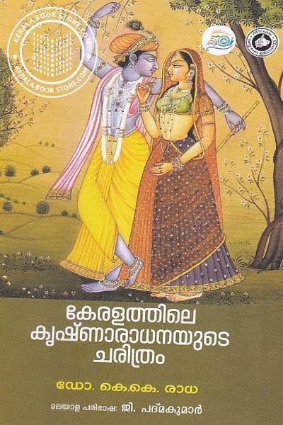 Cover Image of Book കേരളത്തിലെ കൃഷ്ണാരാധനയുടെ ചരിത്രം