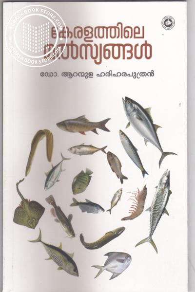 Image of Book Keralathile Mathsyangal