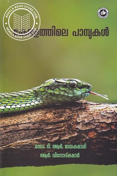 Cover Image of Book കേരളത്തിലെ പാമ്പുകള്