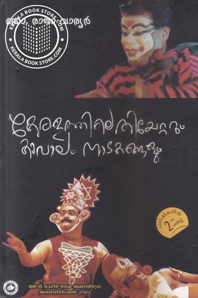 Cover Image of Book Keralathile Theeyettarum Kavalam Natakangalum