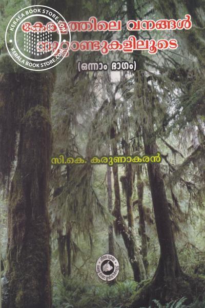 Cover Image of Book കേരളത്തിലെ വനങ്ങള് നൂറ്റാണ്ടുകളിലൂടെ 1