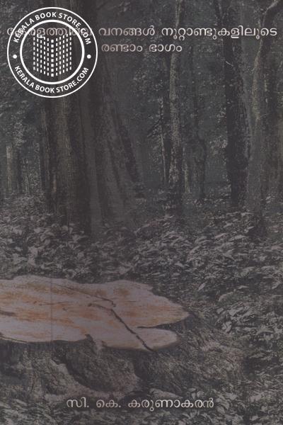 Cover Image of Book കേരളത്തിലെ വനങ്ങള് നൂറ്റാണ്ടുകളിലൂടെ -ഭാഗം -2