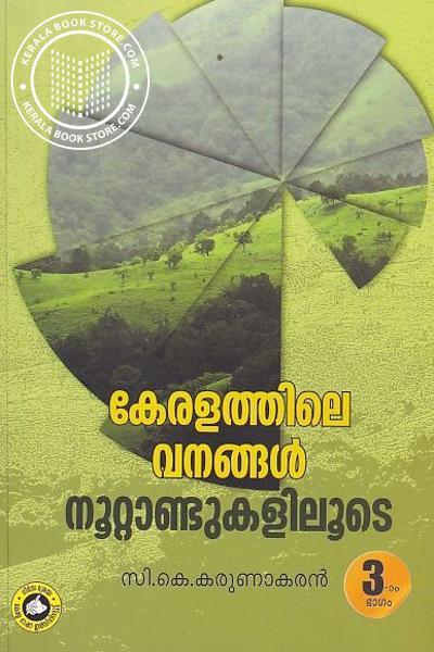 Cover Image of Book കേരളത്തിലെ വനങ്ങള്