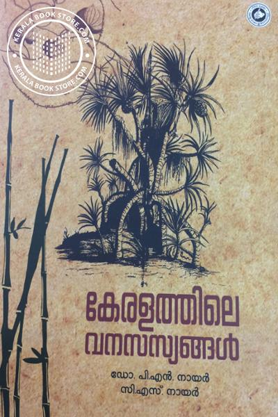 Cover Image of Book കേരളത്തിലെ വനസസ്യങ്ങള്