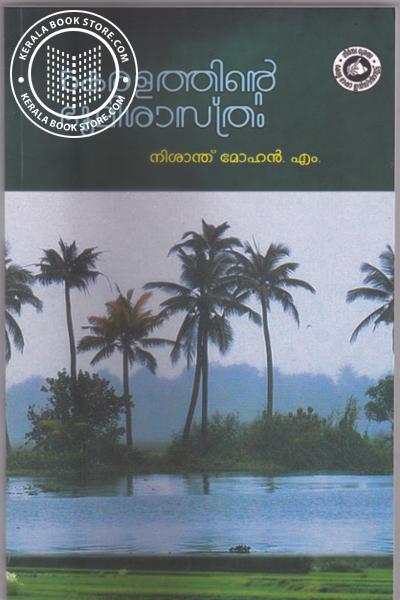 Cover Image of Book Keralathinte Bhoomi Sastram